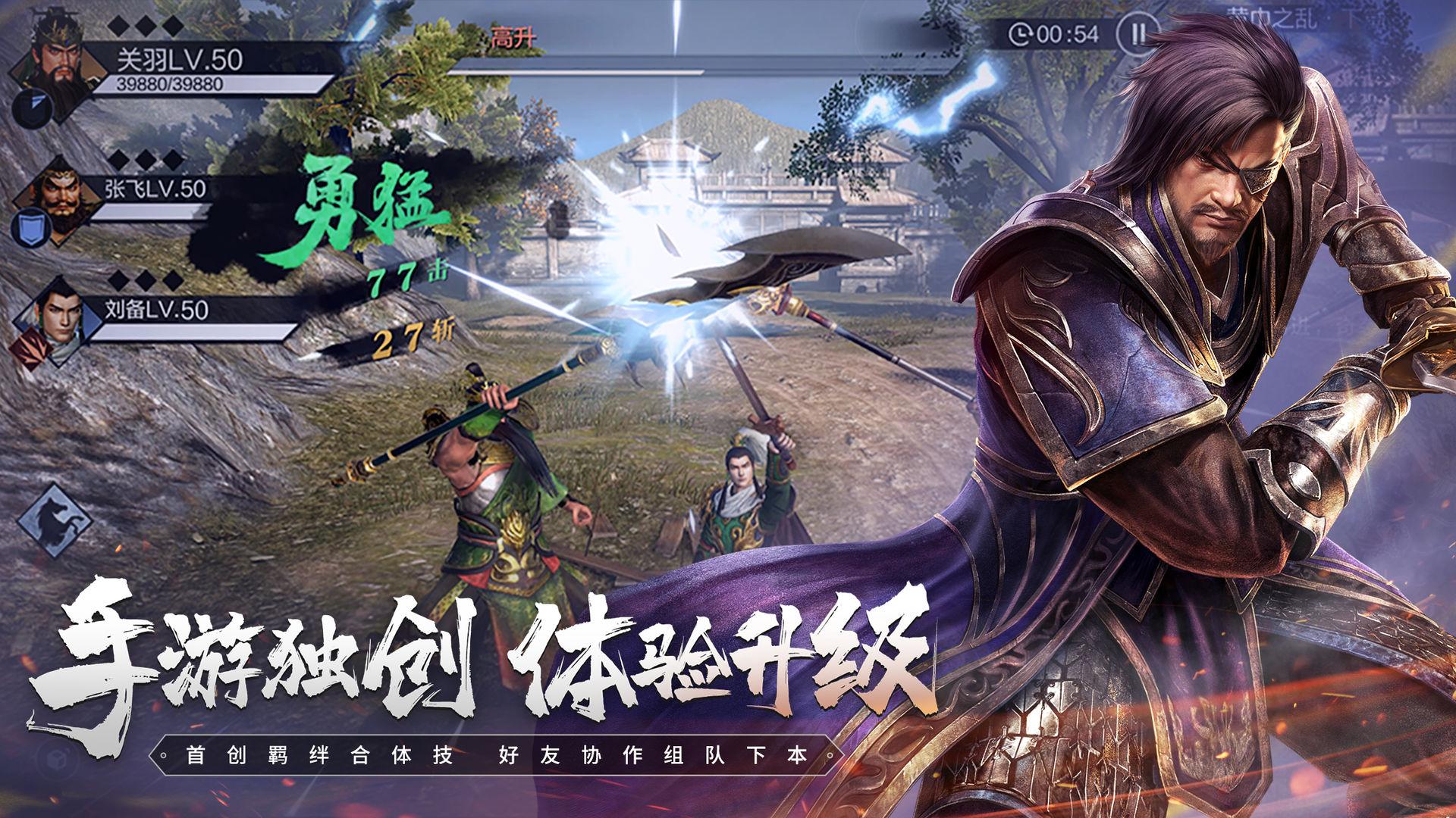 Download Dynasty Warrior