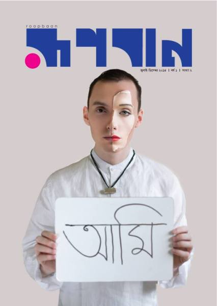 The cover of the second issue published in August, 2014.