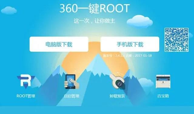 Download 360 Root App (.apk)