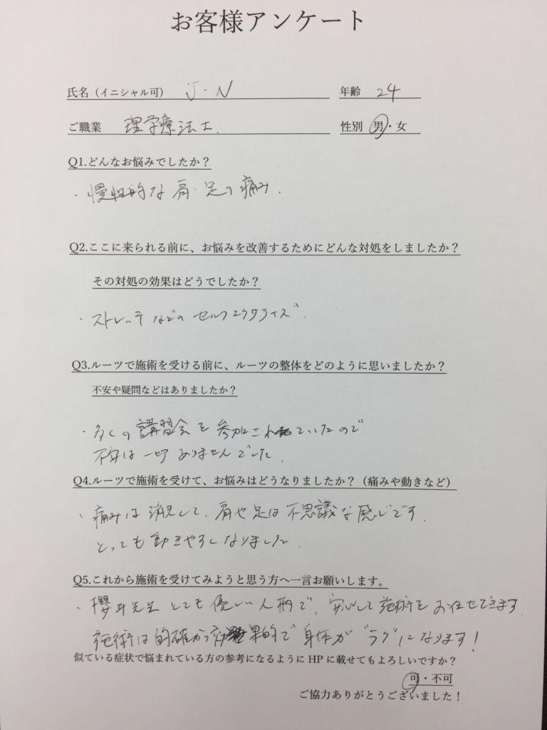 仙台の整体で股関節の痛みに筋膜を施術するルーツを推薦する声