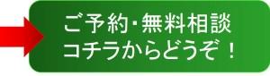 仙台の整体で筋膜リリースを行うルーツに症状を相談する