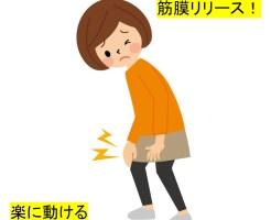 人工膝関節後の不調に筋膜リリース
