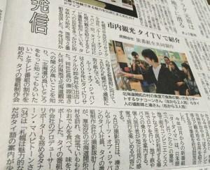 札幌市内観光をタイTV局で紹介