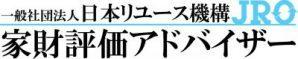 一般社団法人日本リユース機構家財評価アドバイザー(JRO)