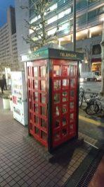 Random phone box