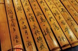 ChineseBambooBook