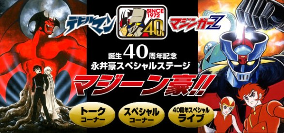 Corner spécial 40 ans de Mazinger Z