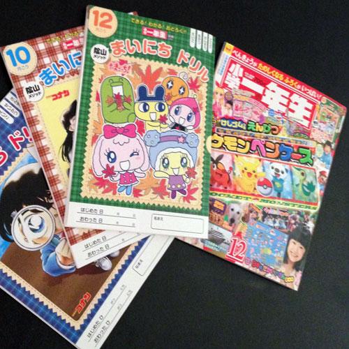 """[JP] Les cahiers de vacances issus du magazine """"Shōgaku ichinensei"""" sont fantastiques !! Très ludiques et hautement efficaces pour mémoriser en compagnie des personnages de mangas populaires. De plus, chaque numéro est en cohérence avec l'époque de l'année et ses références culturelles, c'est très intéressant en tout point"""