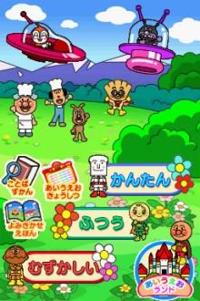 jeu-DS-anpanman-to-asobo-aiueo-kyoshitsu-DX-1