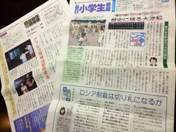 毎日小学生新聞