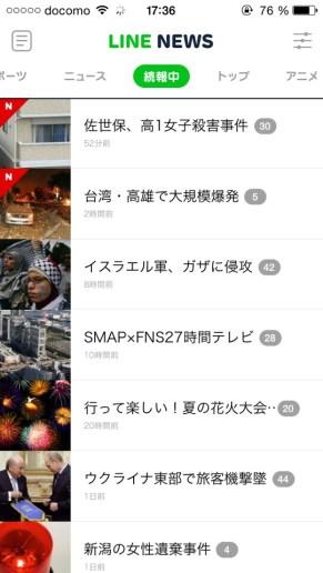 LINE NEWS アプリ app
