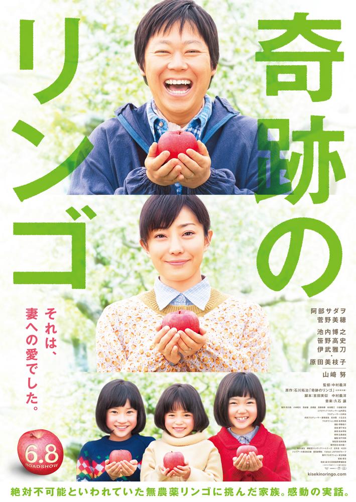 kiseki-no-ringo-poster
