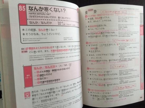 manuel-japonais-oral-2