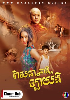 Veasna Neang Lam Yorng EP 19 End