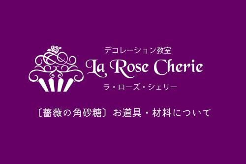 〔薔薇の角砂糖〕お道具・材料について