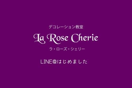 LINE@はじめました-La Rose Cherie-