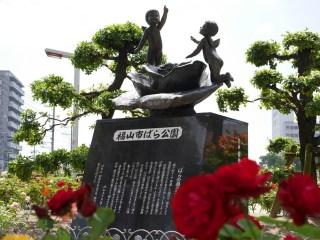 「福山市ばら公園」正面の記念碑を撮影した写真。