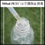 [保存版]500mlペットボトルで超簡単にバラの消毒を行う方法