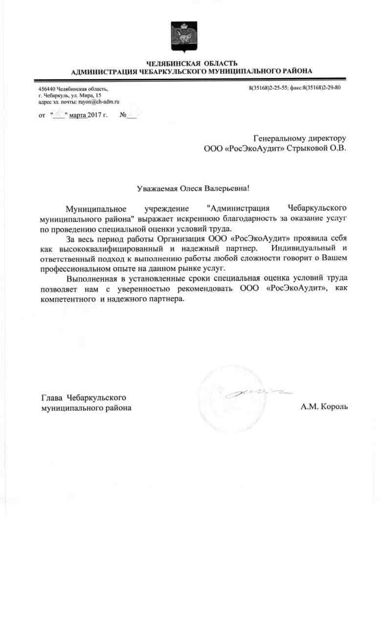 Благодарственное письмо от Администрации Чебаркульского муниципального района. Спецоценка (СОУТ)