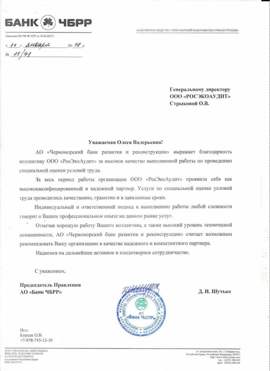 Благодарственное письмо от АО «БАНК ЧБРР». Спецоценка (СОУТ)