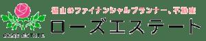 福山のファイナンシャルプランナー、不動産 ローズエステート