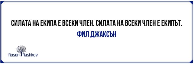 Коуч Росен Рашков с поредица от статии за коучинг като инструмент на съвременните мениджъри.