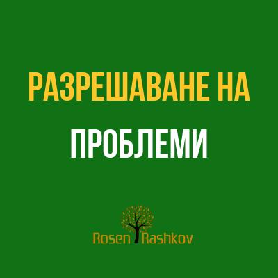 Основни мениджърски умения - практическо обучение от коуч Росен Рашков
