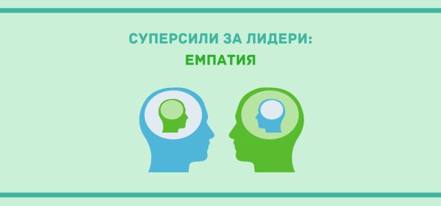 Суперсили за лидери: емпатия?!
