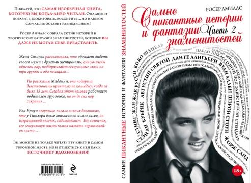 las mil i una fantasias de roser amills editado en rusia 1