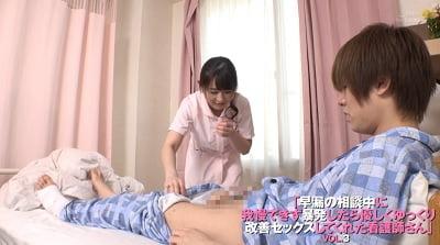 「早漏の相談中に我慢できず暴発したら優しくゆっくり改善セックスしてくれた看護師さん」 VOL.3サンプル8
