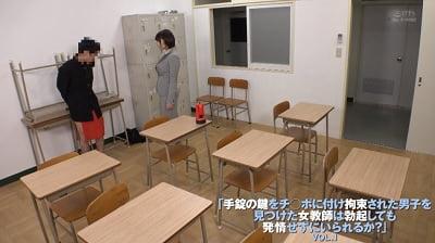 手錠の鍵をチ○ポに付け拘束された男子を見つけた女教師は勃起しても発情せずにいられるか?サンプル10