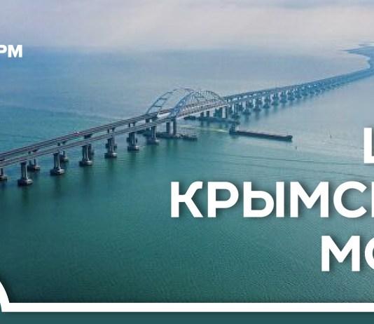 Цена крымского моста