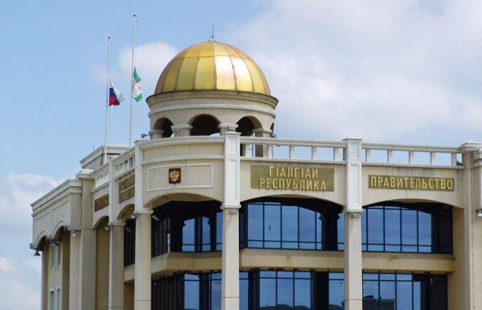 Правительство Ингушетии