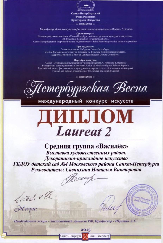 Петербургская весна 2015