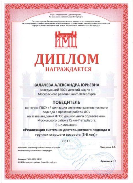 Калачева А.Ю (3)