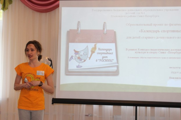 «Мастер педагогического труда по физкультурно-оздоровительной работе» (2)