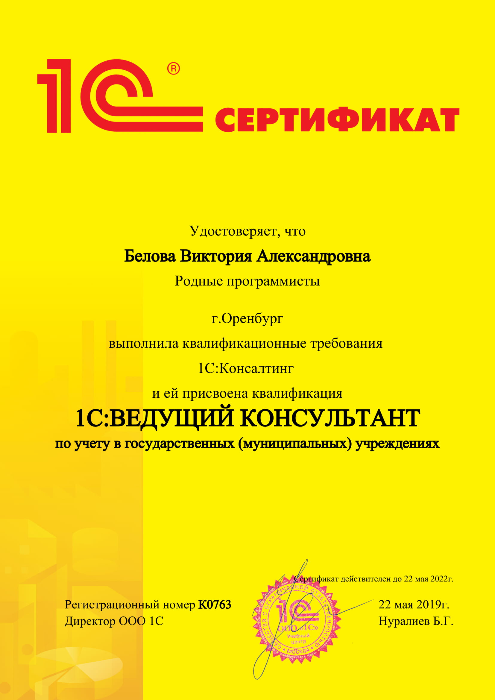 Белова Виктория Ведущий консультант по бюджетному учету-1