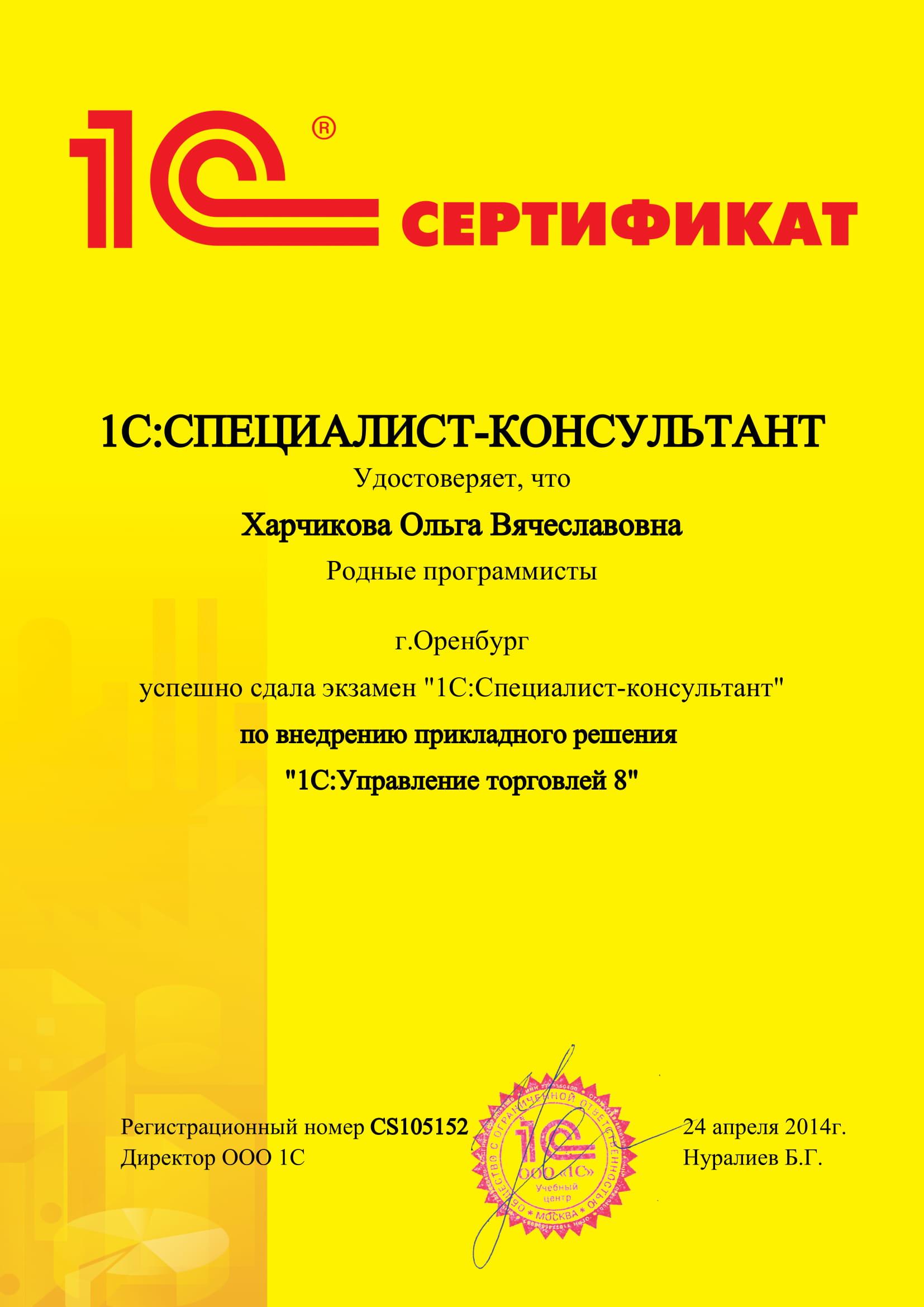 Харчикова Ольга специалист консультант УТ-1