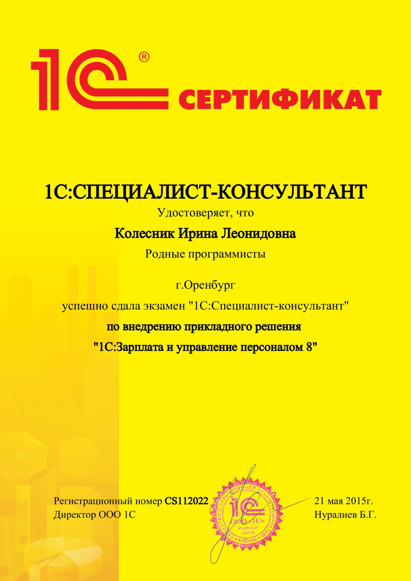 Колесник Ирина специалист консультант ЗУП-1