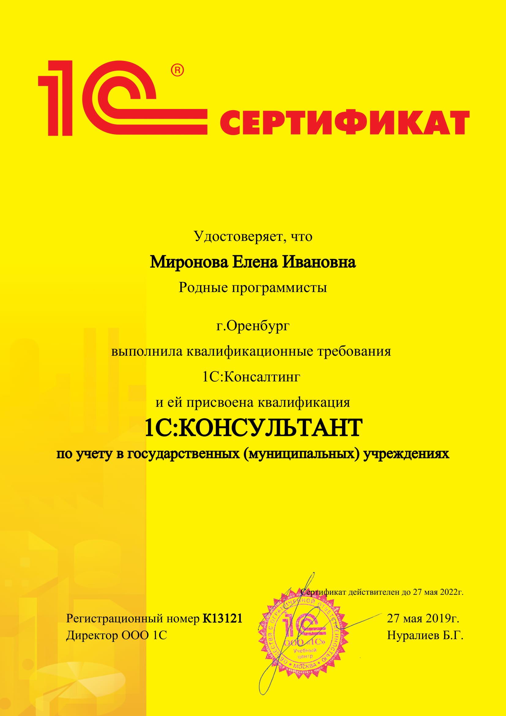 Миронова Елена - консультант по учету в гос учреждениях-1
