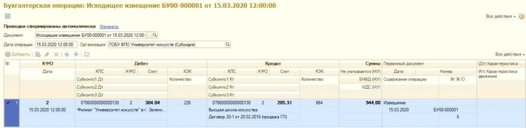 проводки в исходящем извещении на перенос остатков в БГУ