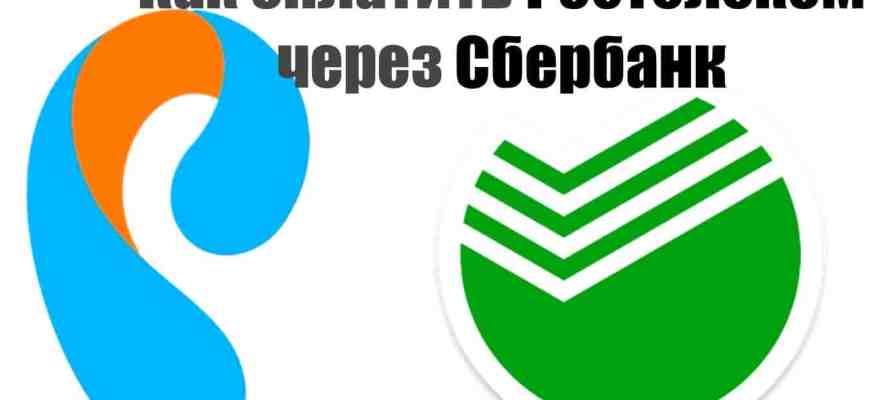 Kak oplachivat uslugi Rostelekom cherez Sberbank