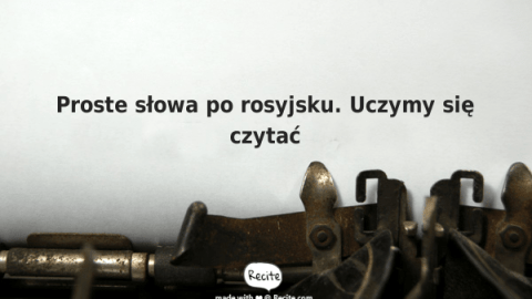Proste słowa po rosyjsku. Uczymy się czytać