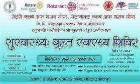 free mega health camp dharan ghopa 2