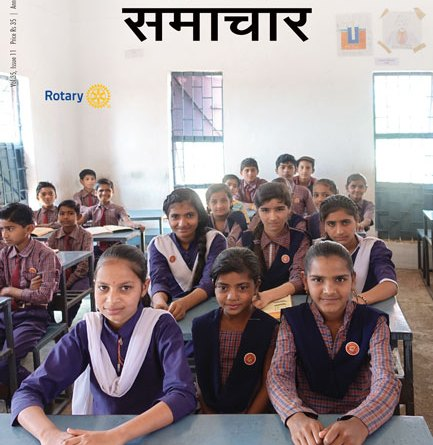 Rotary-Samachar-May-2018-Wrapper