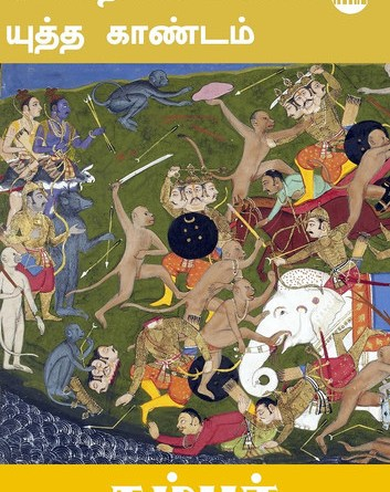 kamba-ramayanam-yuddha-kandam