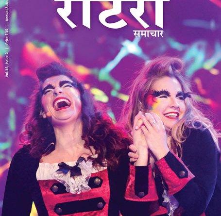 Rotary-Samachar-August-2018-Cover