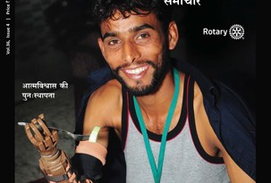 All-pages_Rotary-Samachar_LR_Website-1