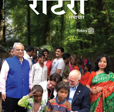 Rotary-Samachar-December-2018--Wrapperjpg