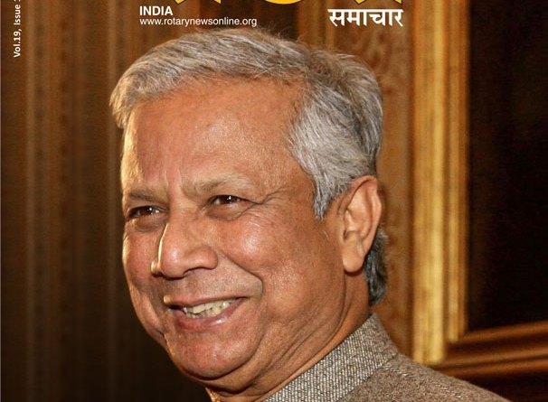Rotary-Samachar-October-2020-Cover